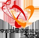 京都質屋協同組合加盟店