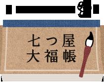 野村質店のブログ 七つ屋大福帳
