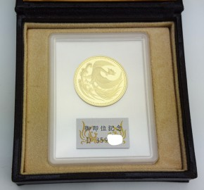 天皇陛下御即位記念貨幣10万円