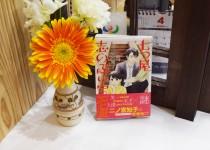「七つ屋志のぶの宝石匣 第4巻 発売」